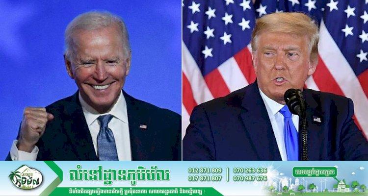 ទីបំផុតលោក Trump ចុះចេញពីតំណែង ប្រគល់ឲ្យលោក Joe Biden ជាអ្នកដឹកនាំបន្ត