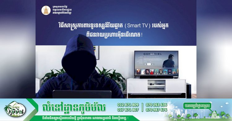 វិធីសាស្ត្រការពារទូរទស្សន៍វ័យឆ្លាត (Smart TV) របស់អ្នកពីជនវាយប្រហារអុីនធើណេត!