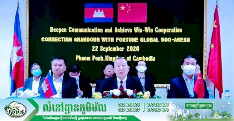 ឯកឧត្ដម ស៊ាង ថៃ រដ្ឋលេខាធិការក្រសួងពាណិជ្ជកម្ម បានចូលរួមថ្លែងសុន្ទរកថាក្នុងកិច្ចប្រជុំស្ដីពី CONNECTING SHANDONG WITH FORTUNE GLOBAL 500-ASEAN