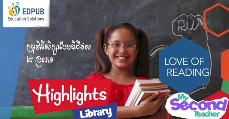ដើម្បីជួយសម្រួលដល់ការសិក្សាពីចម្ងាយក្នុងកំឡុងពេលរីករាលដាលនៃវីរុសកូវីដ១៩ ក្រុមហ៊ុន EDPUB Education Solutions បានស្វែងរកកម្មវិធីសិក្សាបែបឌីជីថល ២ ប្រភេទដែលកំពុងពេញនិយម និងប្រើប្រាស់ពាសពេញពិភពលោក