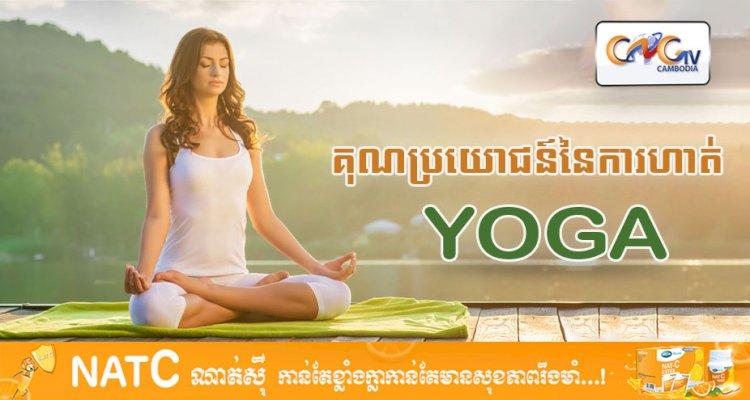 [វីដេអូ] Ep.27 # គុណប្រយោជន៍នៃការហាត់ Yoga