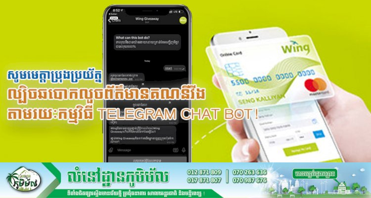 សូមមេត្តាប្រុងប្រយ័ត្ន ល្បិចឆបោកលួចព័ត៌មានគណនីវីង តាមរយៈកម្មវិធី Telegram Chat Bot!
