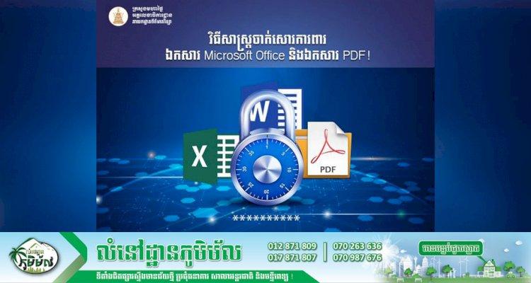 វិធីសាស្ត្រចាក់សោការពារឯកសារ Microsoft Office និងឯកសារ PDF!