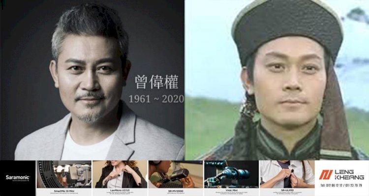 សោកស្តាយខ្លាំងណាស់! តារាជើងចាស់ហុងកុងលោក Savio Tsang បាន...