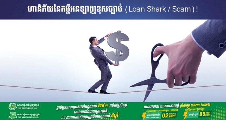 ហានិភ័យនៃកម្ចីអនឡាញខុសច្បាប់ (Loan Shark / Scam)!