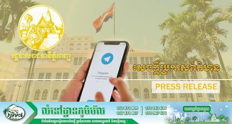 រដ្ឋបាលរាជធានីភ្នំពេញ បង្កើត Group Telegram មួយដែលមានឈ្មោះថា