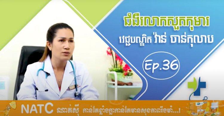 Dr.Talk Ep.36 ប្រធានបទ៖ ជំងឺរលាកសួតកុមារ