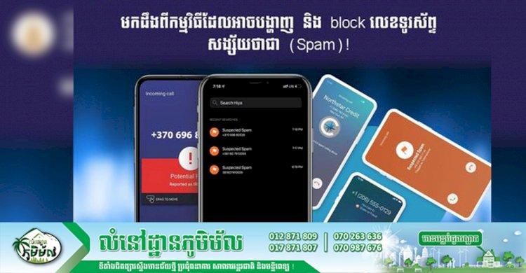 មកដឹងពីកម្មវិធីដែលអាចបង្ហាញ និង block លេខទូរស័ព្ទសង្ស័យថាជា (Spam)!