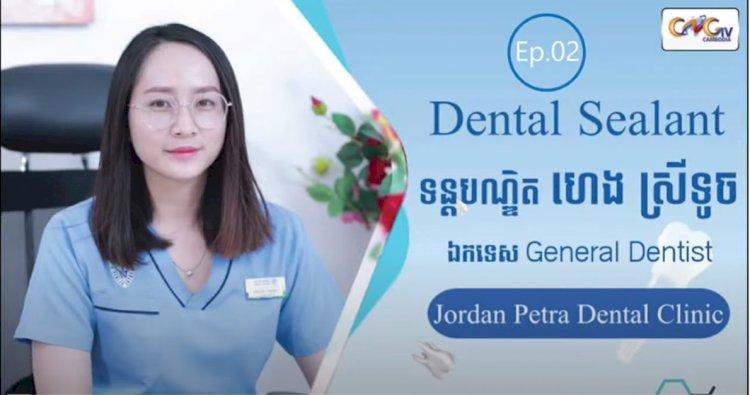 [វីដេអូ] Ep.2 ប្រធានបទ ៖ Dental Sealant