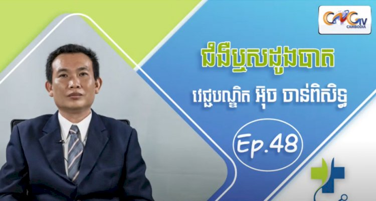 Talk Ep.48 ប្រធានបទ៖ ជំងឺឫសដូងបាត